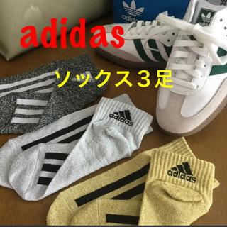 アディダス(adidas)のタグ無し  未使用  adidas  ソックス3組(ソックス)