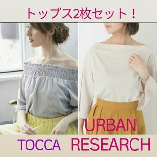 アーバンリサーチ(URBAN RESEARCH)のTOCCA オフショル urban ボートネック(シャツ/ブラウス(長袖/七分))