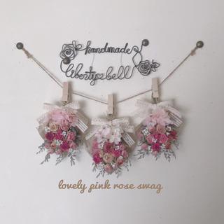 lovely pink rose swag 3点セット(ドライフラワー)