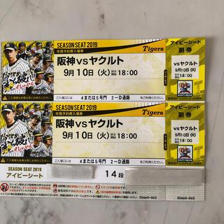 ハンシンタイガース(阪神タイガース)の阪神VSヤクルト 9/11 野球チケット アイビーシート 通路側指定席 2枚(野球)