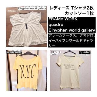 フレームワーク(FRAMeWORK)のTシャツ2枚 カットソー1枚 フレームワークス クオドロ イーハイフンワールド(Tシャツ(半袖/袖なし))