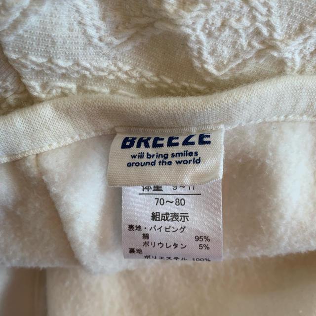 BREEZE(ブリーズ)の子どもベビー ポンチョ アウター ジャンパー コート🧥 キッズ/ベビー/マタニティのベビー服(~85cm)(ジャケット/コート)の商品写真
