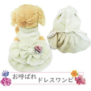 SALE 50%off YC11 ワンピース XS,Sサイズ リボン お花(犬)