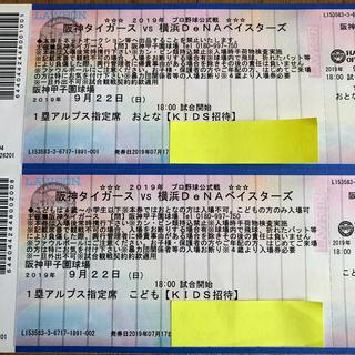 ハンシンタイガース(阪神タイガース)の阪神タイガース VS DeNA 2019年 9月22日 親子ペア チケット(野球)