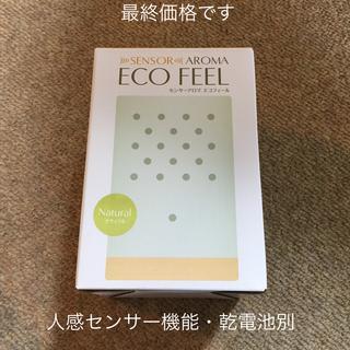 セイカツノキ(生活の木)の美品⭐︎生活の木⭐︎アロマディフューザー エコフィール  ECO FEEL (アロマディフューザー)