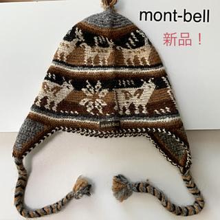 モンベル(mont bell)のニット帽  mont-bell(ニット帽/ビーニー)