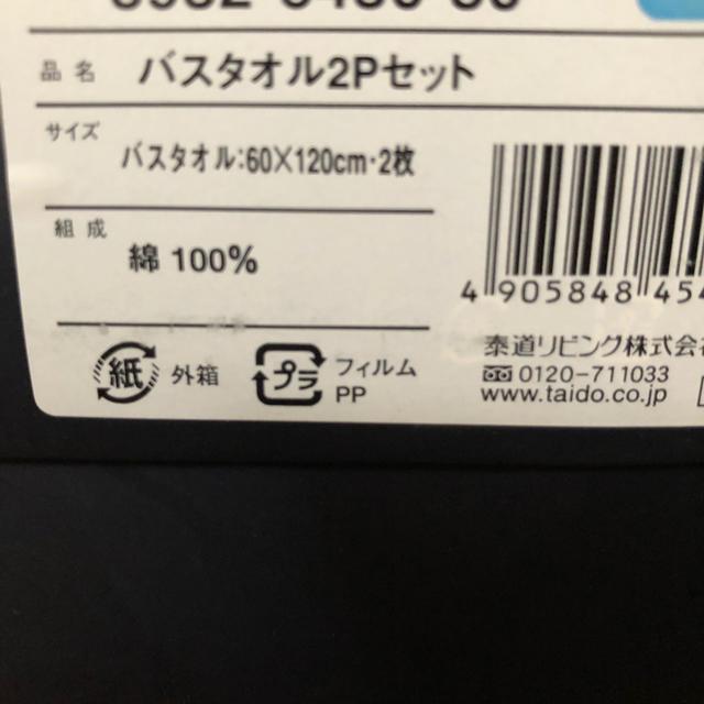 COMME CA ISM(コムサイズム)のコムサバスタオル2枚セット インテリア/住まい/日用品の日用品/生活雑貨/旅行(タオル/バス用品)の商品写真
