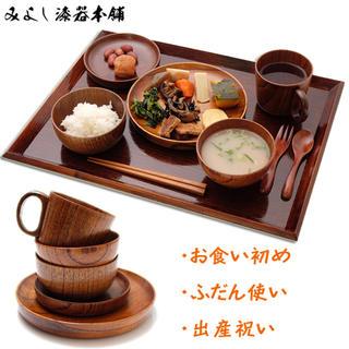 天然木製  食器 お食い初め(お食い初め用品)
