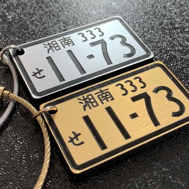 【送料無料】ナンバープレート キーホルダー (ゴールド,シルバーVer.) 自動車/バイクの自動車(車外アクセサリ)の商品写真