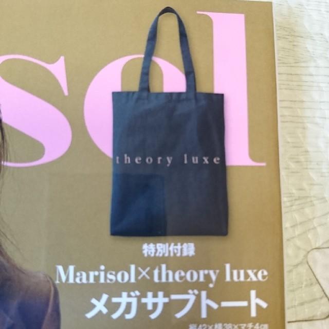 4806 Marisol 付録 雑誌 ファッション レディース エンタメ/ホビーの雑誌(ファッション)の商品写真