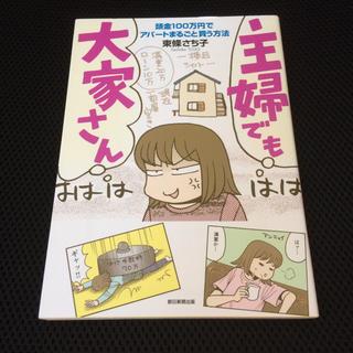 朝日新聞出版 - 主婦でも大家さん 頭金100万円でアパートまるごと買う方法 東条さちこ