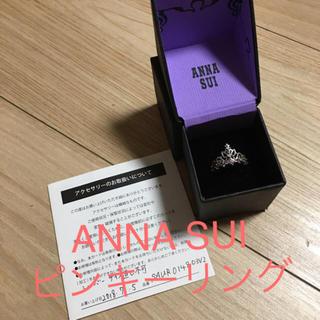 アナスイ(ANNA SUI)のANNA SUI バタフライ クラウン ゴシック ピンキーリング 3号 美品(リング(指輪))
