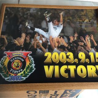 ハンシンタイガース(阪神タイガース)の2003年 セントラルリーグ優勝 阪神 パネル時計(記念品/関連グッズ)