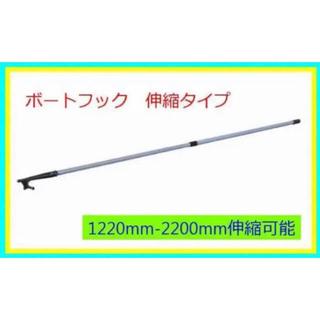 ボートフック 伸縮タイプ 1220mm-2200mm途中での固定も可能新品 (釣り糸/ライン)