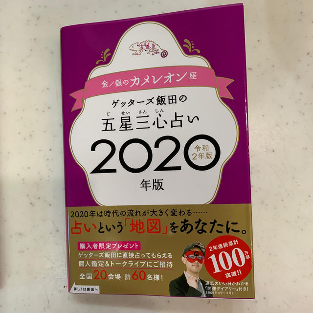月 2020 1 カメレオン 銀 の 銀のカメレオン2020年1月の月運と日運!思い通りにはいかないことが多い波乱の運気