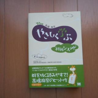 【美品】やさしく学ぶ 初級シスアド 2007(資格/検定)