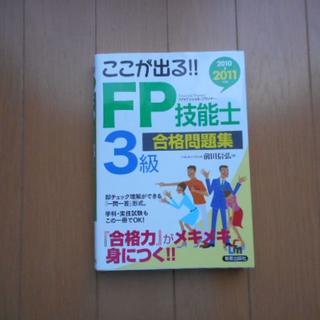 【お得】ここが出る!! FP技能士 合格問題集 3級(資格/検定)