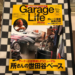 Garage Life (ガレージライフ) 2012年 01月号