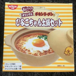ニッシンショクヒン(日清食品)の美味しさ倍増❗️冬はホカホカ(*´-`)チキンラーメン土鍋‼️(食器)