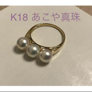 新品 K18 YG あこや真珠 リング パールリング(リング(指輪))