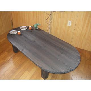 コヤ木工こだわり製作創りたて!オリジナル!特大円卓(ローテーブル)