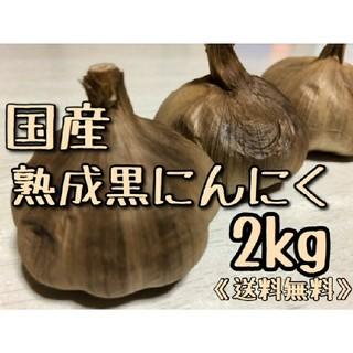 国産 熟成黒にんにく 2kg 「送料無料」  食品衛生責任者資格取得(野菜)