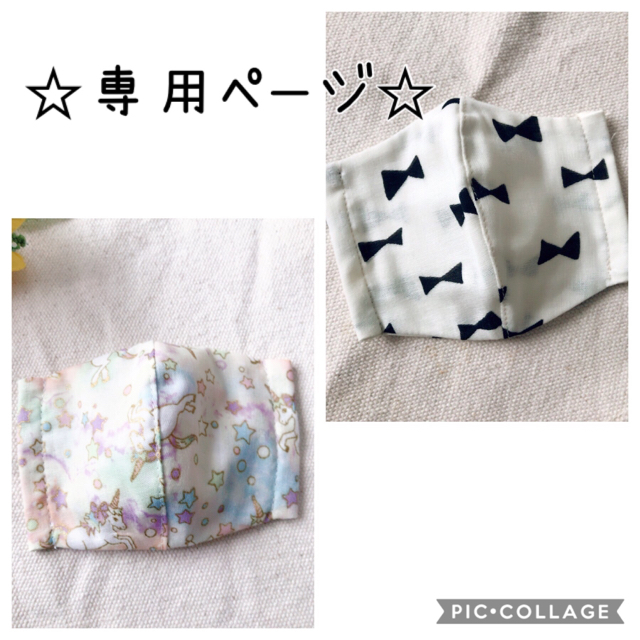 喉 マスク | ☆専用ページ☆子供用 立体マスク ⑭⑰の通販