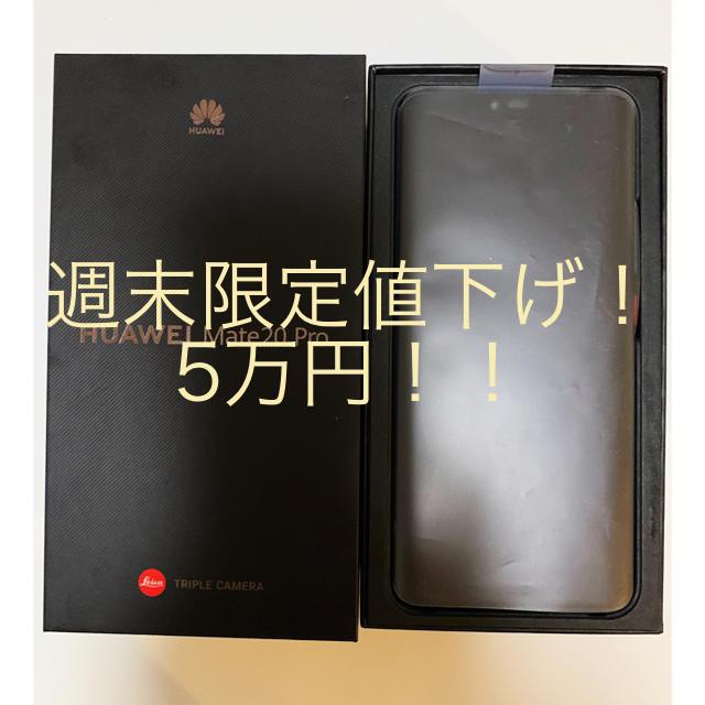 Huawei Mate20 Pro Simフリー スマホ/家電/カメラのスマートフォン/携帯電話(スマートフォン本体)の商品写真
