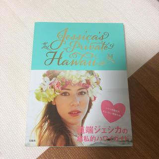 タカラジマシャ(宝島社)のJessica's Private Hawaii(人文/社会)