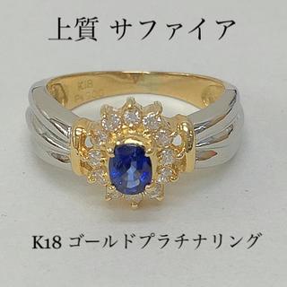 鑑定済み 上質 サファイア  K18 ゴールド プラチナ リング 指輪 送料込み(リング(指輪))