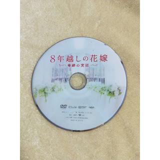 8年越しの花嫁 奇跡の実話 [DVD](TVドラマ)