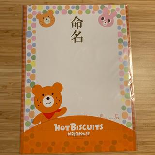 ミキハウス(mikihouse)の命名紙 *MIKIHOUSE HOTBISCUITS(命名紙)
