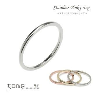 ステンレス製ピンキーリング(リング(指輪))