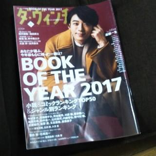 ダ・ヴィンチ 2018年 01月号  BOOK of the year 2017(文芸)