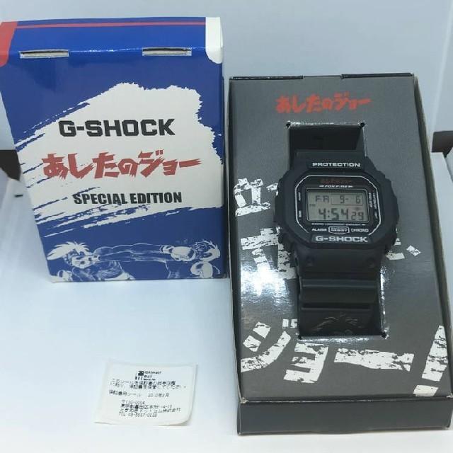 G-SHOCK - 美品【カシオ】G-SHOCK DW-5600VT 50周年記念 あしたのジョーの通販 by anfan0207's shop|ジーショックならラクマ