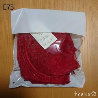 【新品】 グラモアブラ 自胸を育てるブラ E75 レッド(ブラ)