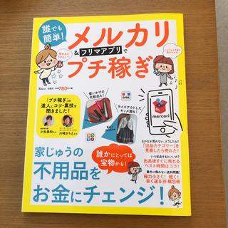 タカラジマシャ(宝島社)の誰でも簡単! メルカリ&フリマアプリでプチ稼ぎ(ビジネス/経済)