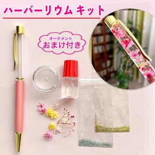 ハーバリウム ボールペン 手作りキット 花材 専用オイル ラメ ピンク 白 _(その他)