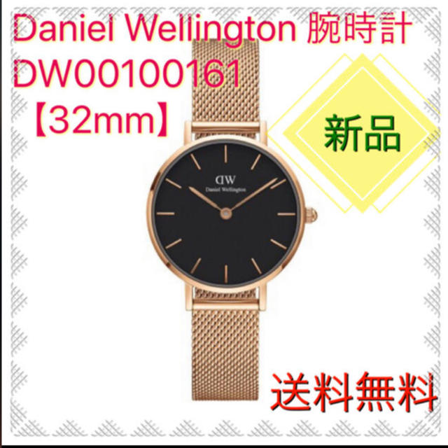 Daniel Wellington - 【新品☆箱付き】ダニエルウェリントン腕時計  DW00100161 【32㎜】の通販 by 彩~irododi shop~|ダニエルウェリントンならラクマ