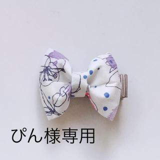 ミナペルホネン(mina perhonen)のぴん様専用!リバティリボン、ヘアクリップ♡ベビー、キッズ(ファッション雑貨)