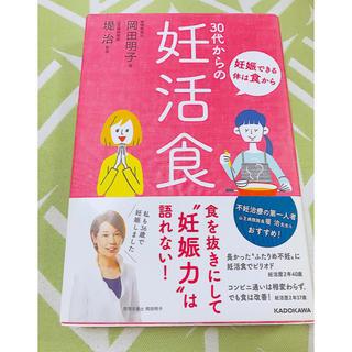角川書店 - 30代からの妊活食