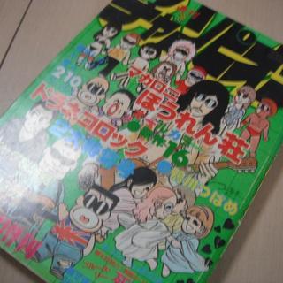 マカロニほうれん荘 鴨川つばめ チャンピオン 増刊 ドラネコロック(印刷物)
