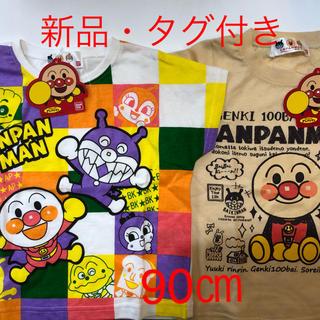 アンパンマン(アンパンマン)の新品 タグ付き アンパンマン 半袖 Tシャツ 90センチ 2枚セット(その他)