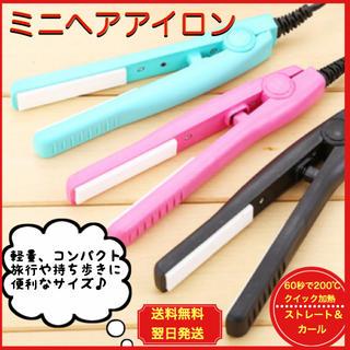 【大人気❣️❣️】ミニヘアアイロン コンパクト ピンク ブラック(ヘアアイロン)