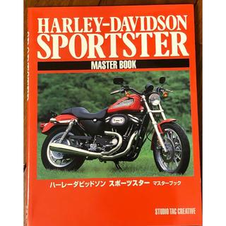 Harley Davidson - ハーレーダビッドソンスポーツスターマスターブック