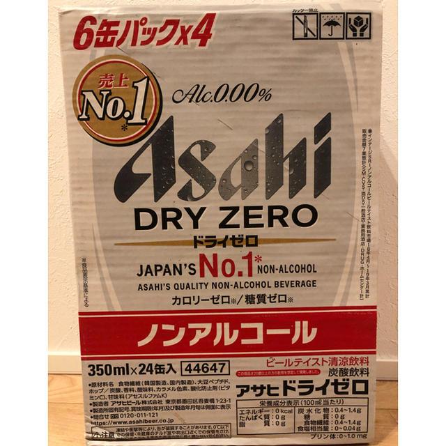 アサヒ(アサヒ)のアサヒ ドライゼロ  Asahi DRY ZERO  ノンアルコールビール 食品/飲料/酒の酒(ビール)の商品写真