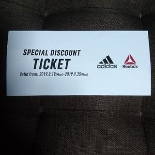 アディダス(adidas)のアディダス リーボックファクトリーアウトレット割引券(ショッピング)