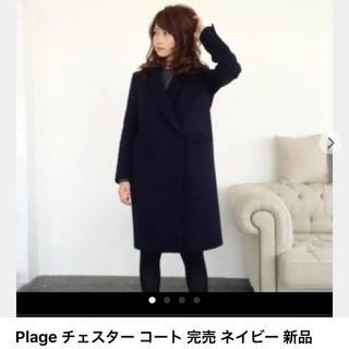 プラージュ(Plage)のplage 完売 チェスターコート 新品(チェスターコート)