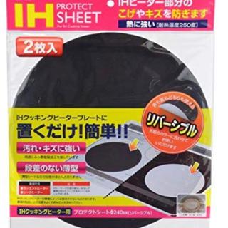 パール(pearl)のIHクッキングヒーター用プロテクトシート 24cm リバーシブル 2枚(調理道具/製菓道具)