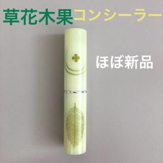 ソウカモッカ(草花木果)の草花木果 コンシーラー ①色白〜標準色(コンシーラー)